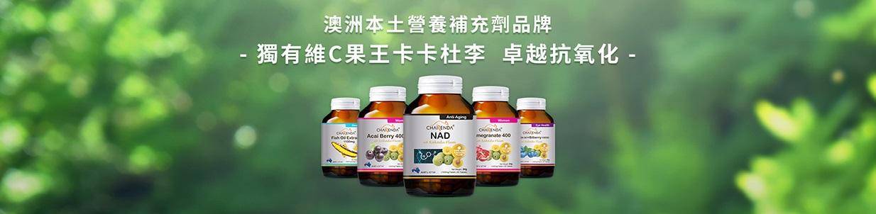 Charenda齊樂達 澳洲本土營養補充劑品牌